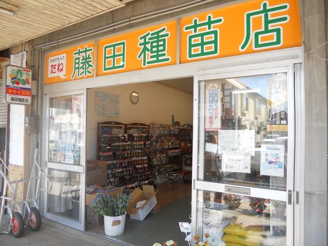 藤田種苗店